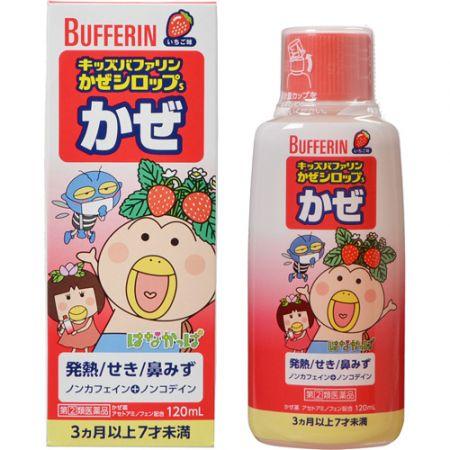 Детский сироп от простуды Бафферин Красный (Bufferin S) вкус клубники 120 мл.